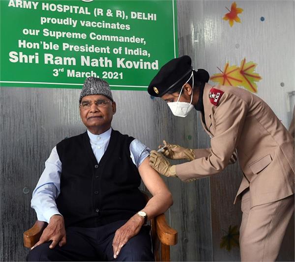 president ramnath kovind  covid 19 vaccine
