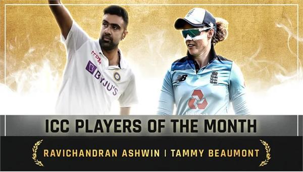 ravichandran ashwin  win  icc player of month awards february