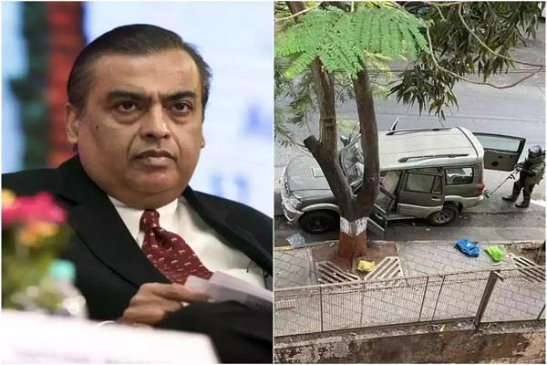 mukesh ambani car explosives forensic investigation