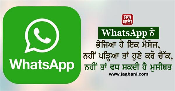 whatsapp has sent a message if not read then check now