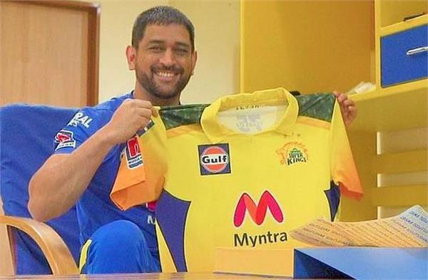 chennai super kings launch new jersey