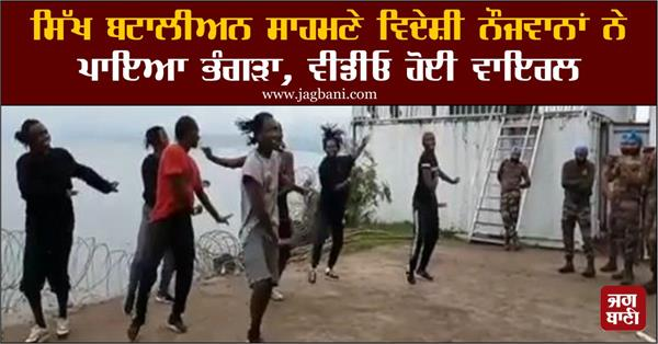 foreign youths find bhangra in front of sikh battalion video goes viral