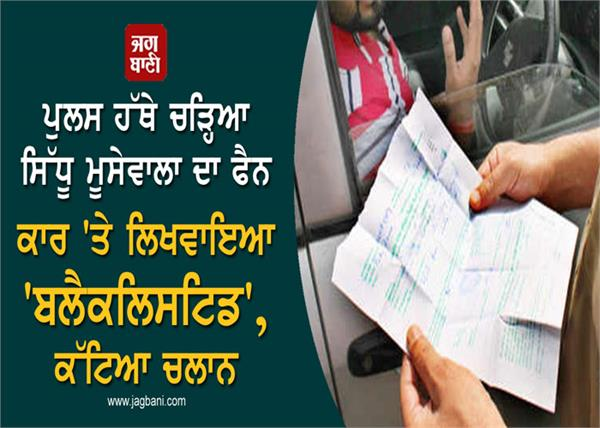 sidhu musewala s fan caught by police blacklisted written on the car