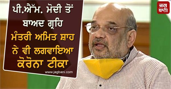 union ministers amit shah  s jaishankar get covid 19 vaccine after pm modi