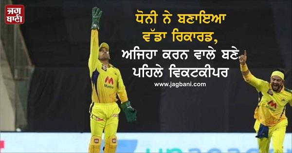 dhoni set the record  becoming the first wicketkeeper to do so