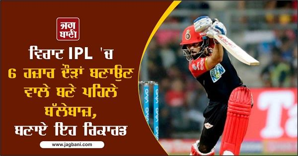 virat became the first batsman to score 6 000 runs in the ipl