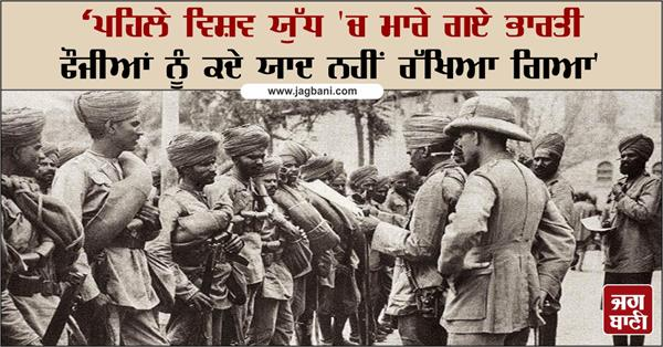 indian soldiers killed in world war i are never remembered review