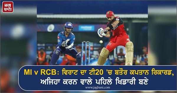 mi v rcb virat captaincy record in t20