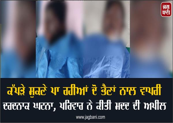 shock for girl on highvoltage wire