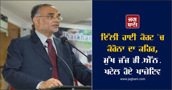delhi high court chief justice dn patel became corona positive