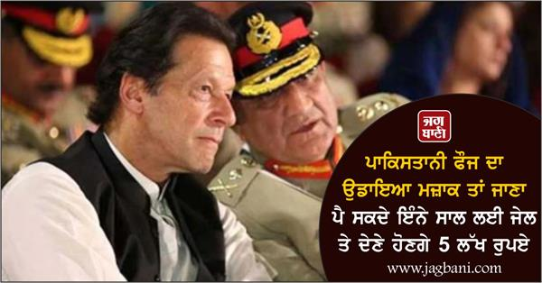 mockery of pakistan army will cost you rs 5 lakh in jail for so many years