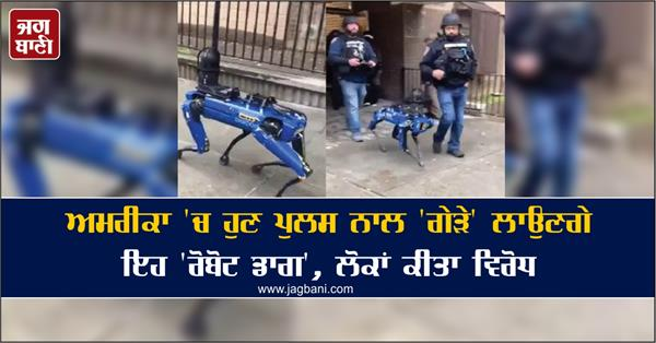 us these robot dogs will now go round with police people protested