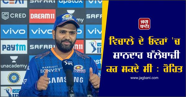 could bat better in middle overs  rohit