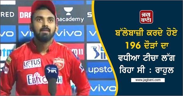 batting seemed good target of 196 runs rahul