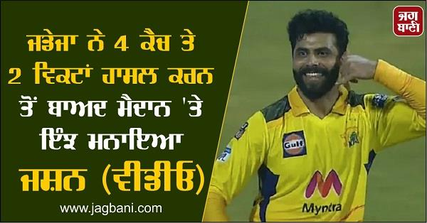 jadeja celebrates on the field after taking 4 catches and 2 wickets  video