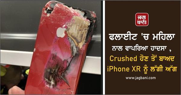 apple iphone xr gets crushed catches fire in a plane