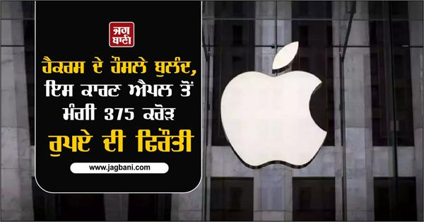 hackers attack apple and demand 375 crore rupees ransom leak design