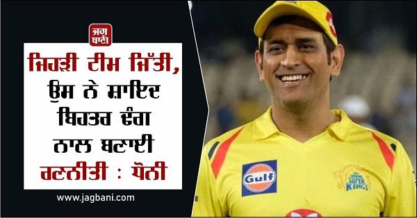 the team that won may have implemented the strategy better  dhoni
