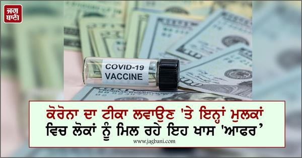 special offers available to people in these countries for corona vaccination