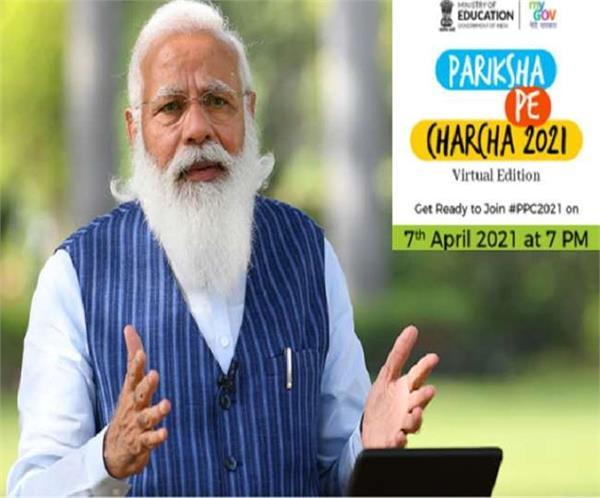 pm modi pariksha pe charcha 2021