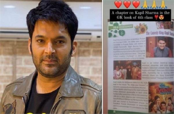 kapil sharma children  biography of comedy king 4th class syllabus