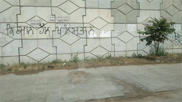 khalistan  slogans tanda