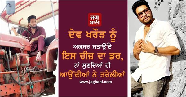 punjabi actor dev kharoud