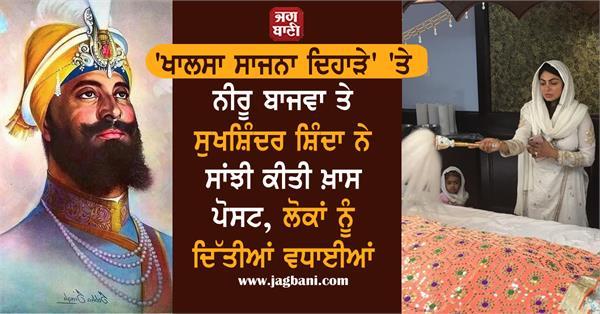 neeru bajwa and sukhshinder shinda