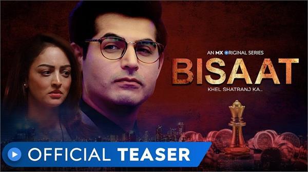 bisaat official teaser