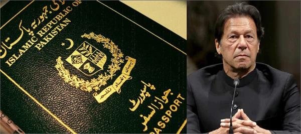 pakistani passport fourth worst world
