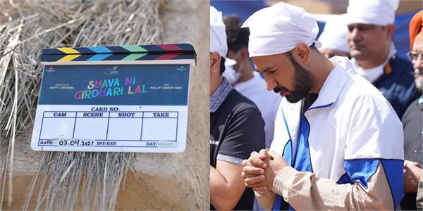 gippy grewal direction of new film shava ni girdhari lal