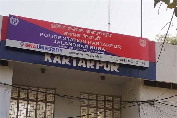 kartarpur police station