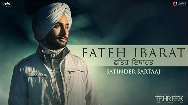 satinder sartaaj new punjabi song fateh ibarat