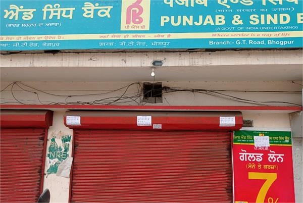 bank  s bhogpur branch closed indefinitely