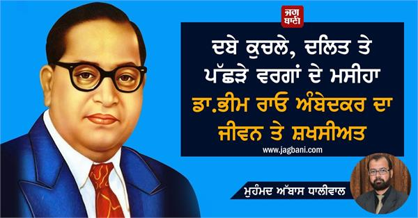 dalits backward classes dr br ambedkar life personality