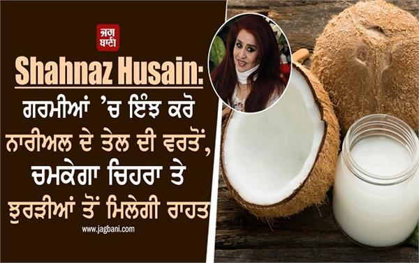 shahnaz husain coconut oil summer skin care pimples beauty