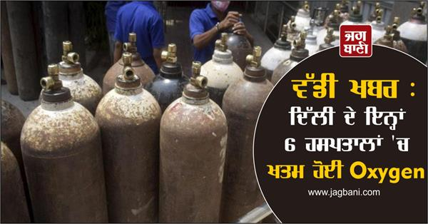 oxygen ends in 6 hospitals in delhi support for few hours in other hospitals
