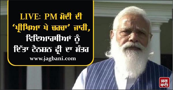 pariksha pe charcha pm modi will talk with students teachers and parents today