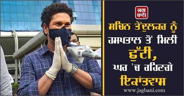 sachin tendulkar discharged from hospital quarantine will stay at home