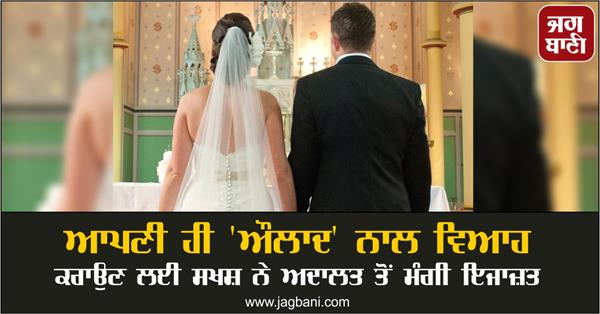 person sought permission from the court to marry his own children