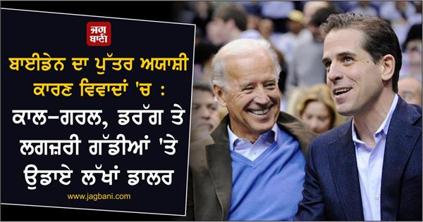 biden s son in controversy over millions of dollars squandered on call girl