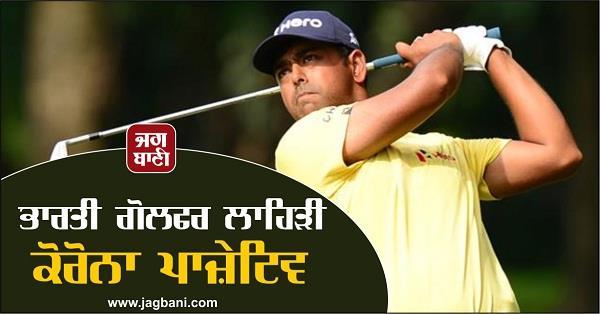 indian golfer lahiri corona positive