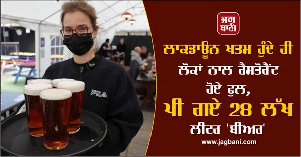 lockdown ended  people went to restaurant and drank 28 lakh liters of beer
