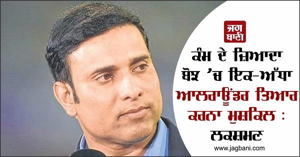 laxman says difficult to prepare all rounder under heavy workload