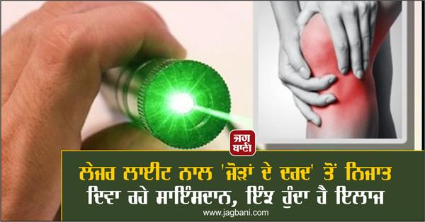 scientists treating joint pain with laser light this is the treatment
