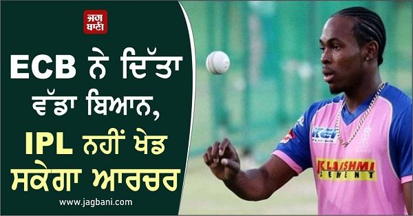 joffra archer will not be able to play ipl