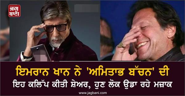 imran khan shares this clip of amitabh bachchan