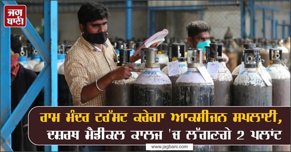 ram temple trust will supply oxygen