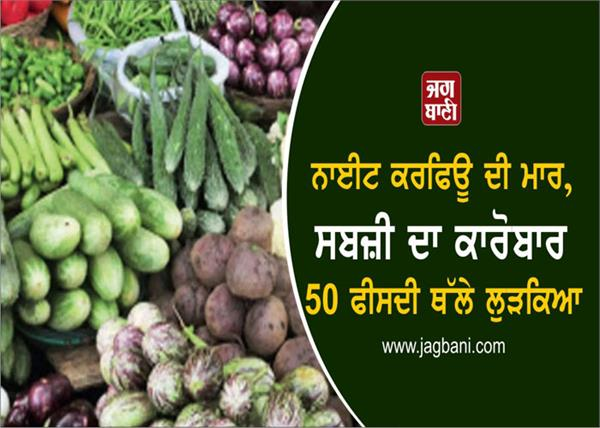 knight curfew vegetable business rolled down 50 percent