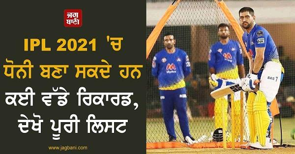 dhoni can set many great records in ipl 2021